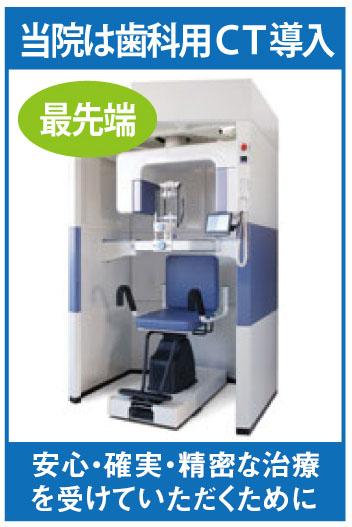 当院は最先端歯科用CTを導入しています ひぐち歯科クリニック